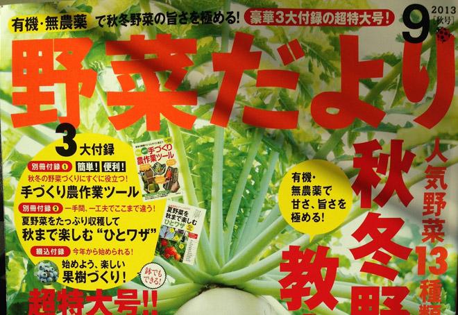 野菜だより!