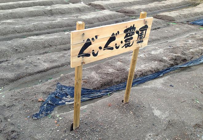 台風の影響で看板傾く